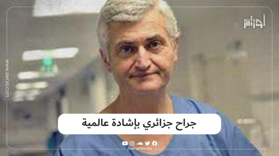 جراح جزائري بإشادة عالمية