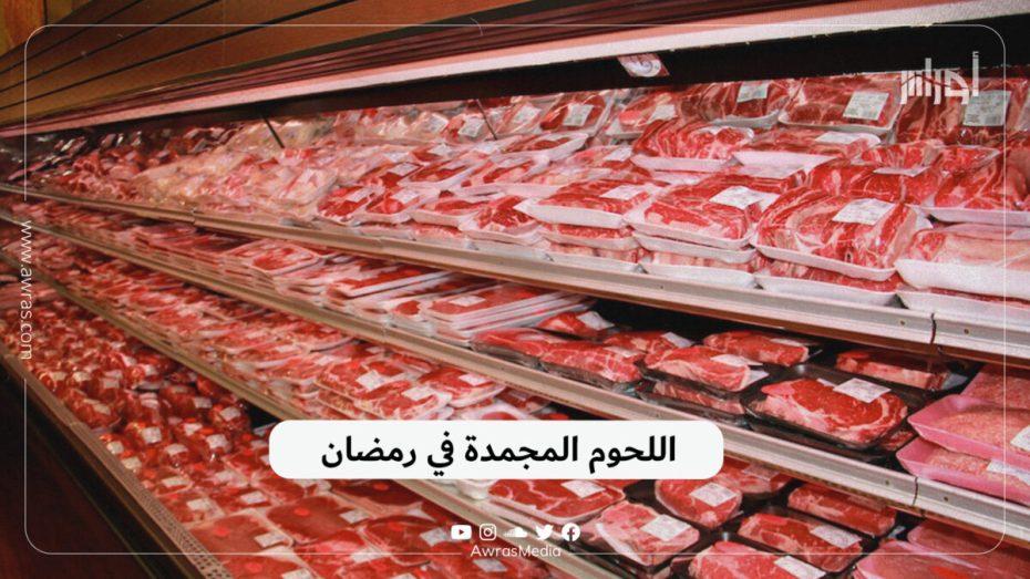 اللحوم المجمدة في رمضان
