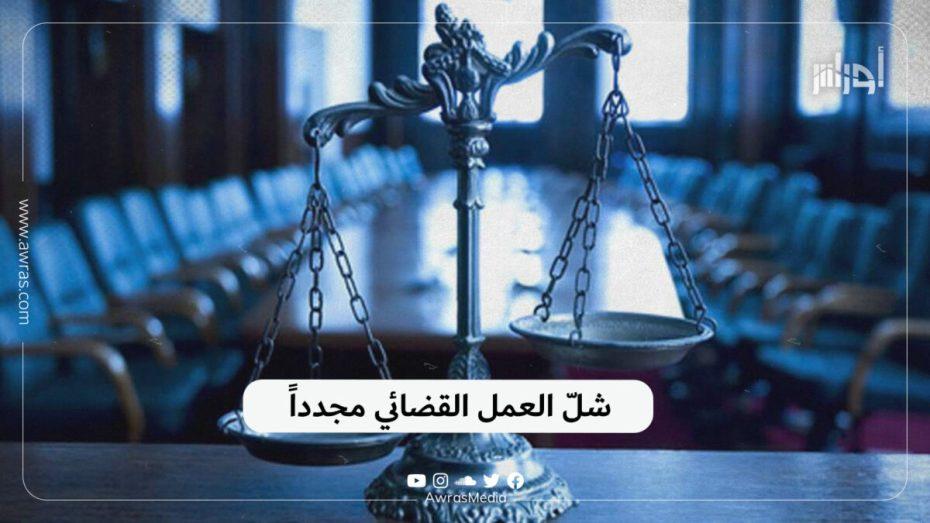 شلّ العمل القضائي مجدداً