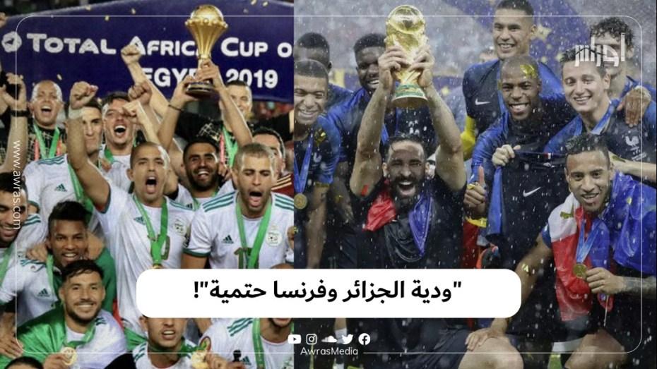 """""""ودية الجزائر وفرنسا حتمية""""!"""