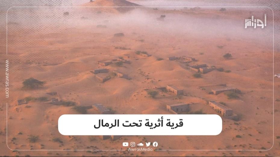 قرية أثرية تحت الرمال