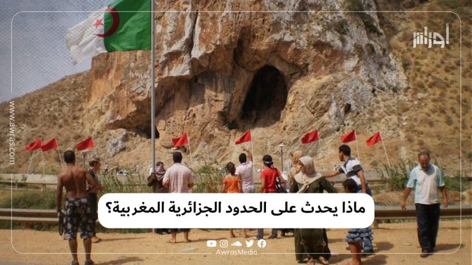 ماذا يحدث على الحدود الجزائرية المغربية؟
