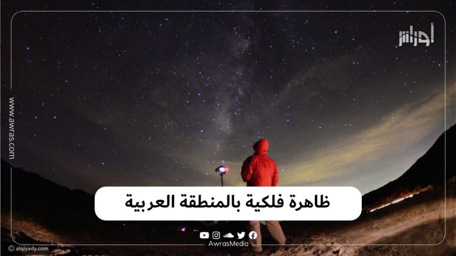 ظاهرة فلكية بالمنطقة العربية