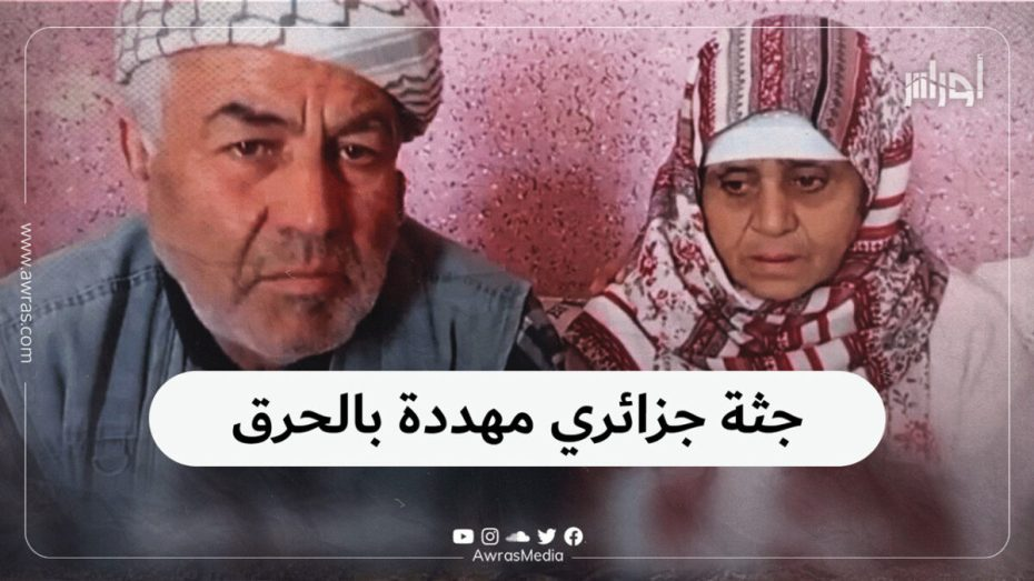 جثة جزائري مهددة بالحرق