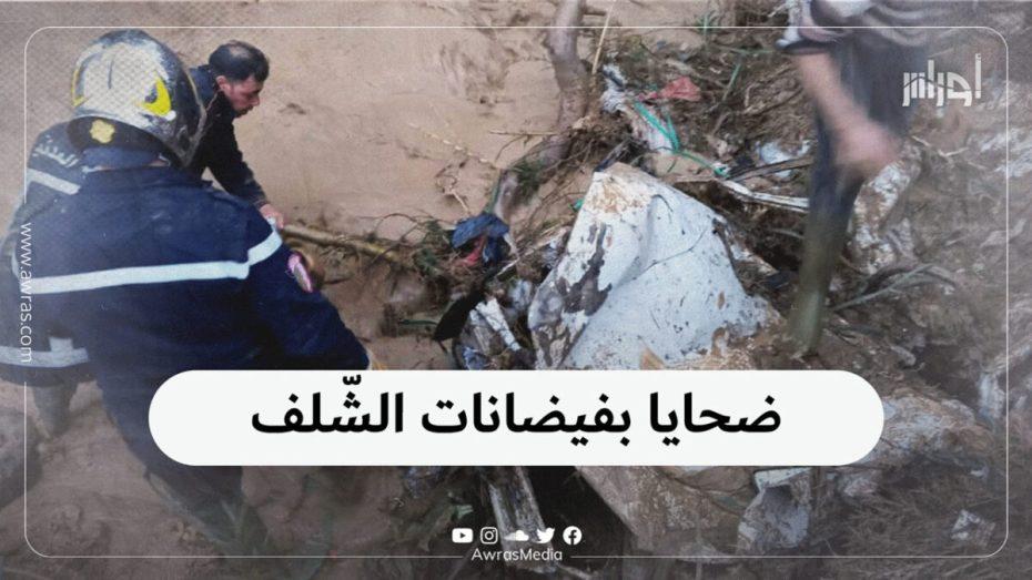 ضحايا بفيضانات الشلف