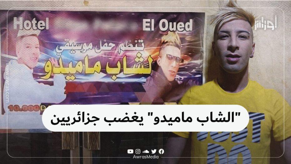 """""""الشاب ماميدو"""" يغضب جزائريين"""