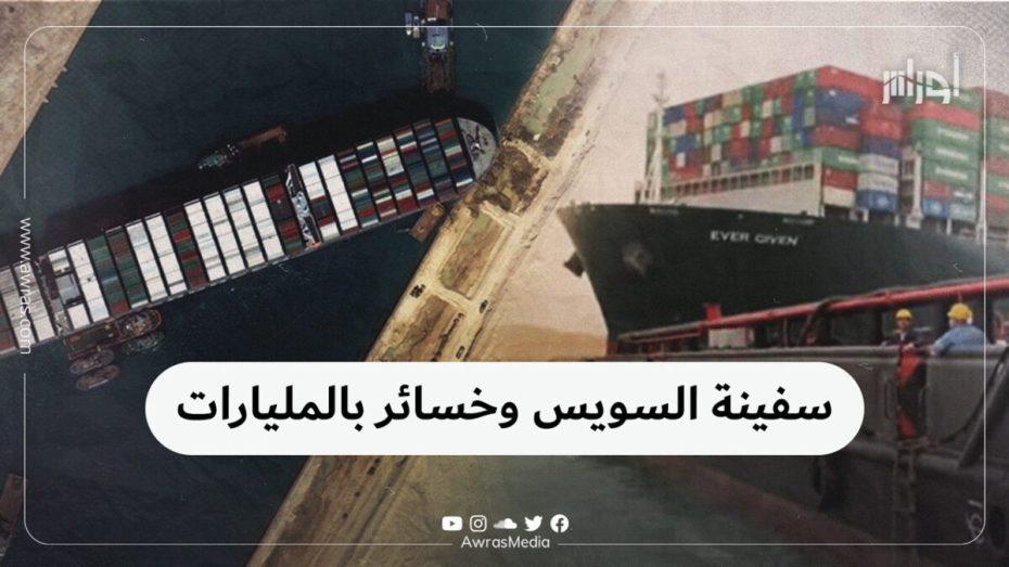 سفينة السويس وخسائر بالمليارات