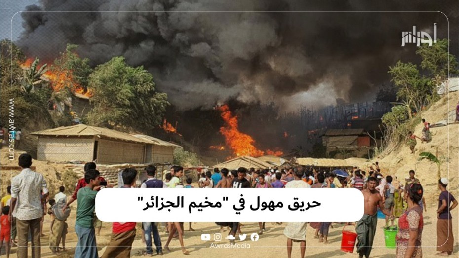"""حريق مهول في """"مخيم الجزائر"""""""