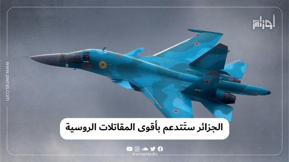 الجزائر ستَتدعم بأقوى المقاتلات الروسية