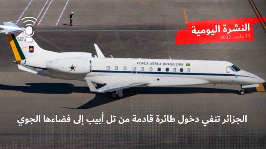 النشرة اليومية: الجزائر تنفي دخول طائرة قادمة من تل أبيب إلى فضاءها الجوي
