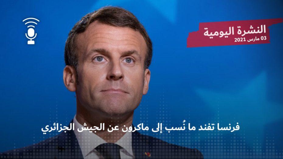 النشرة اليومية: فرنسا تفند ما نُسب إلى ماكرون عن الجيش الجزائري