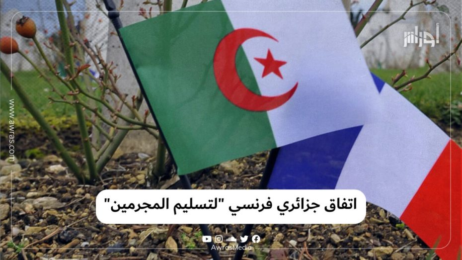 """اتفاق جزائري فرنسي""""لتسليم المجرمين"""""""
