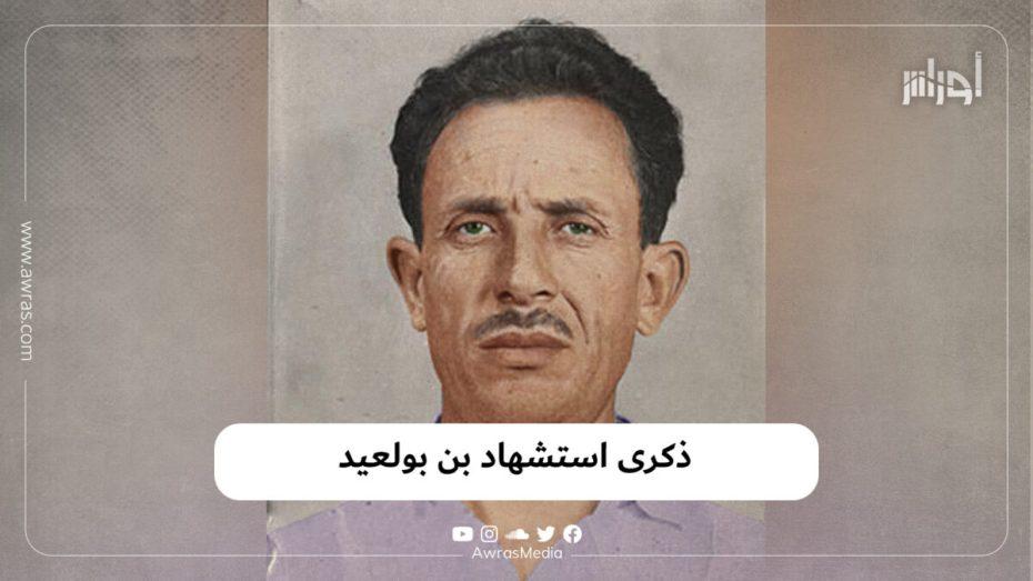 ذكرى استشهاد بن بولعيد
