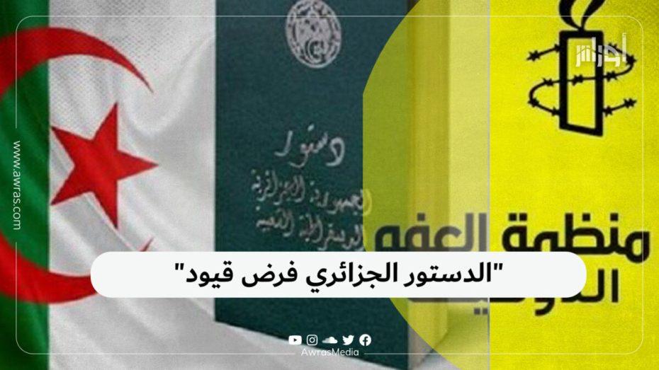 """""""الدستور الجزائري فرض قيود"""""""