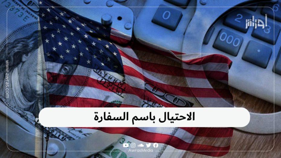 الاحتيال باسم السفارة