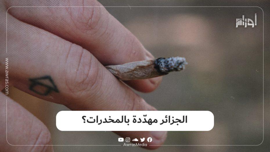 الجزائر مهددة بالمخدرات؟