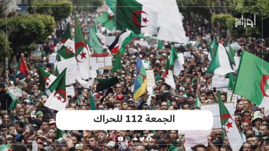 الجمعة 112 للحراك