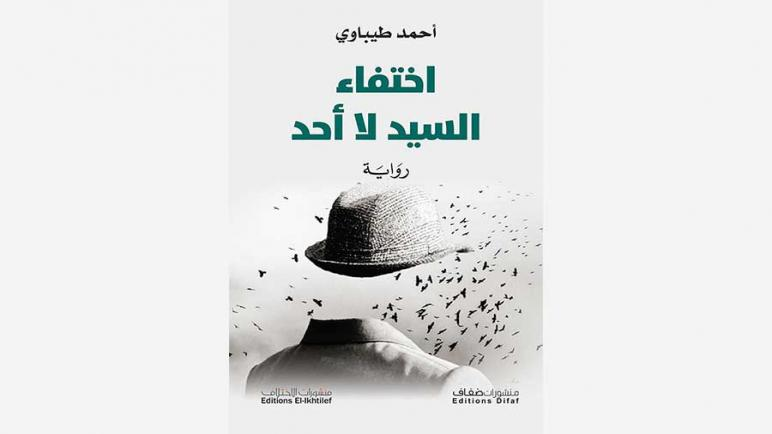 """الرواية الجزائرية """" اختفاء السيد لا أحد"""" تفوز بجائزة نجيب محفوظ"""