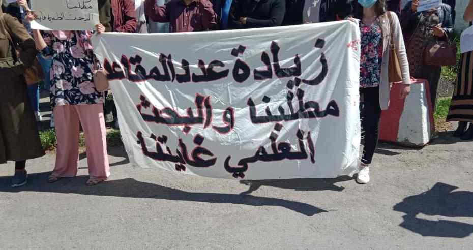 احتجاج طلبة الدكتوراة الاحتياطيين
