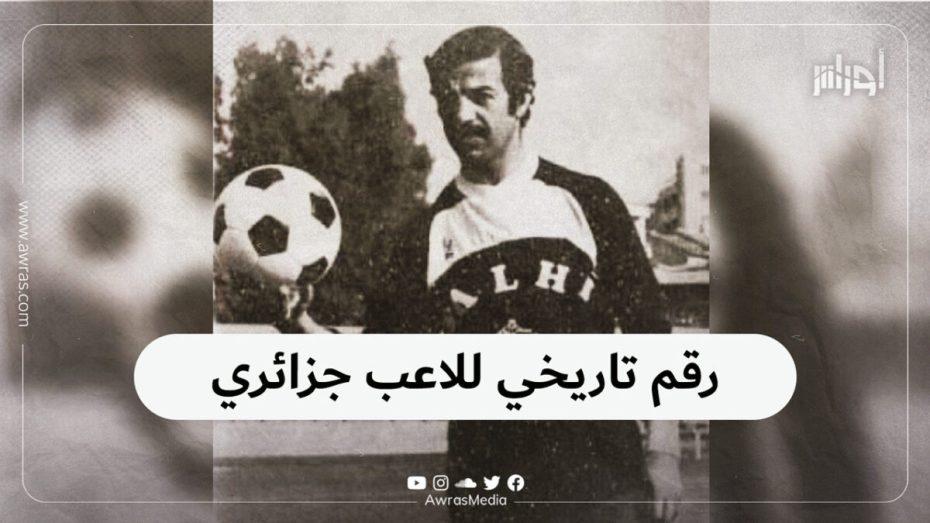 رقم تاريخي للاعب جزائري