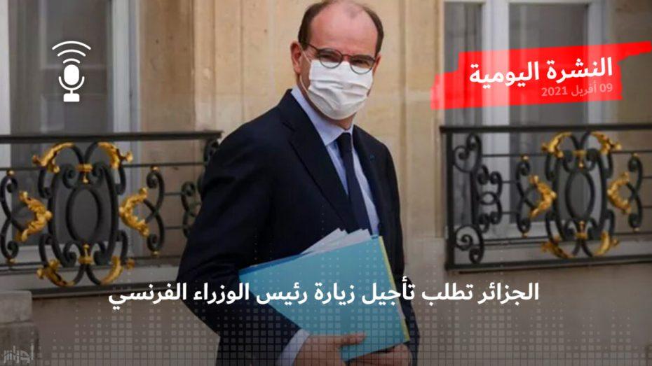 الجزائر تطلب تأجيل زيارة رئيس الوزراء الفرنسي