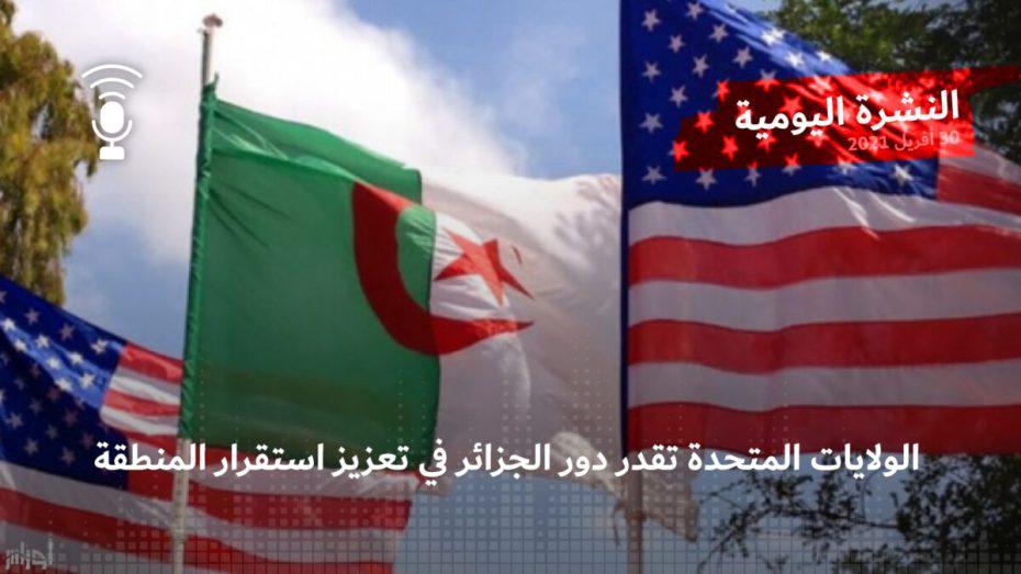 النشرة اليومية | الولايات المتحدة تقدر دور الجزائر في تعزيز استقرار المنطقة