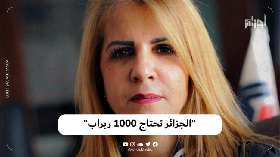 """""""الجزائر تحتاج 1000 ربراب"""""""