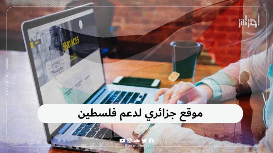 الجزائر تكرس دعمها للقضية الفلسطينية بإنشاء موقع إلكتروني بمبادرة من وزارة الشؤون الدينية.. شاهد التفاصيل