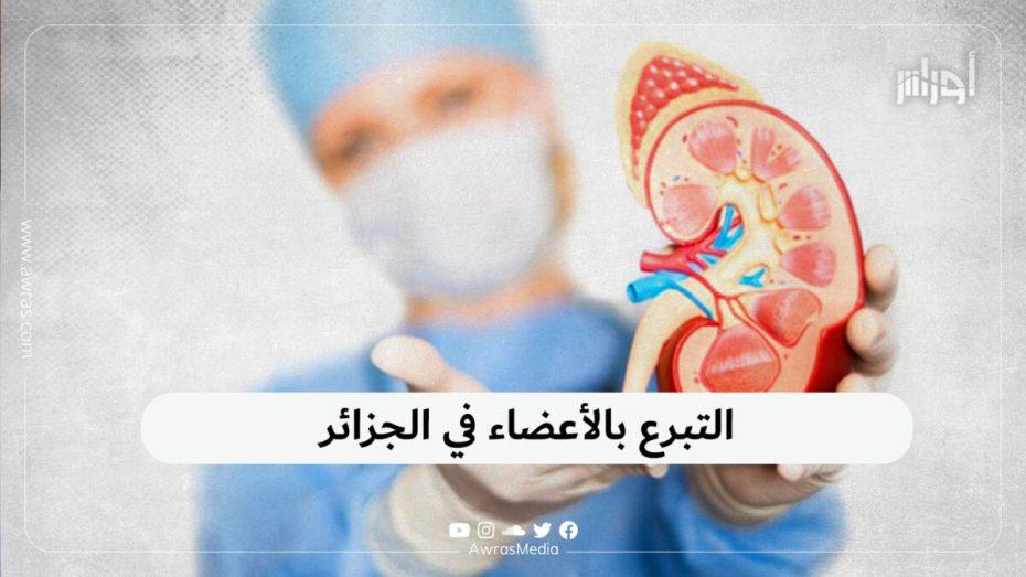 نزع الأعضاء للموتى سيصبح متاحا قريبا في #الجزائر.. شاهد الفيديو لتعرف التفاصيل