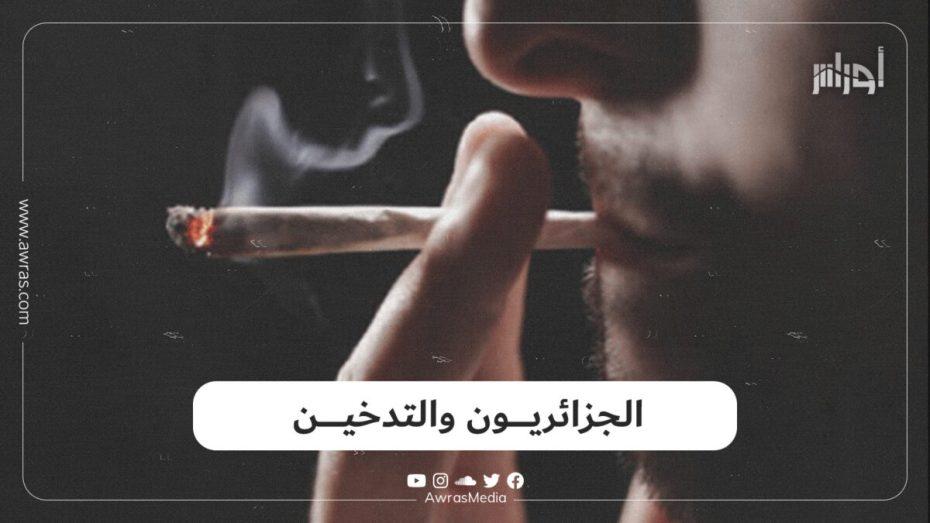 الجزائريون والتدخين