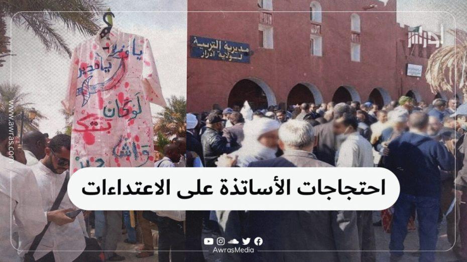 بعد تكرر حادثة #برجباجيمختار في #بسكرة، الأساتذة يواصلون الاحتجاج مطالبين بالحماية ورد الاعتبار