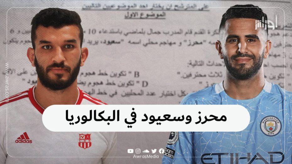 رياض #محرز وأمير سعيود يلتقيان في امتحان تجريبي لـ #البكالوريا.. شاهد القصة