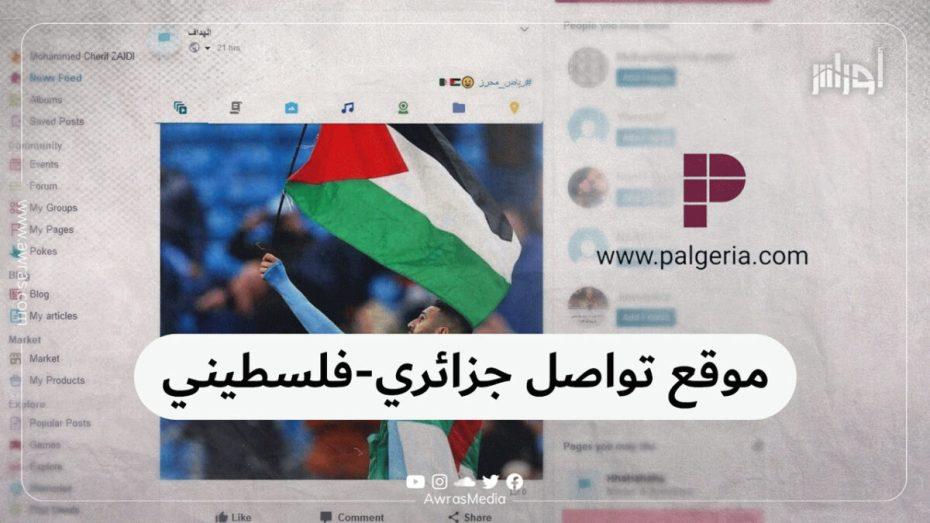 مبدع جزائري ينشئ موقع تواصل اجتماعي يجمع #الجزائر و #فلسطين تضامنا مع القضية الفلسطينية.. تعرف على هذا الموقع الجديد