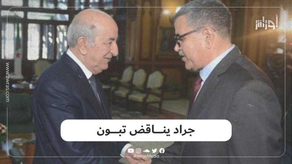 الشروط التي أعلنتها الحكومة بخصوص الدخول إلى الجزائر مخالفة لما أعلنه مجلس الوزراء.. هل هو تناقض؟ شاهد الفيديو