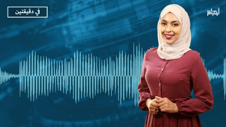 أخبار الجزائر في دقيقتين من أوراس | 29 ماي