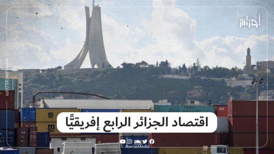 بعد كل الصعوبات وتداعيات فيروس كورونا، الاقتصاد الجزائري في مرتبة متقدمة إفريقيًّا