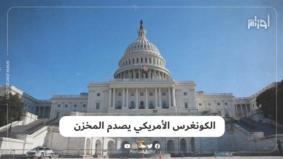 الكونغرس الأمريكي يصدم المخزن