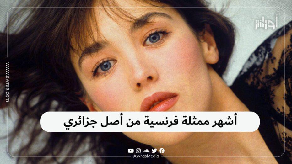 أشهر ممثلة فرنسية من أصل جزائري