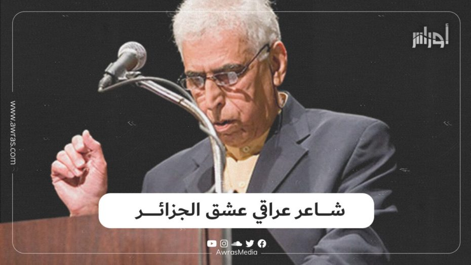 شاعر عراقي عشق الجزائر