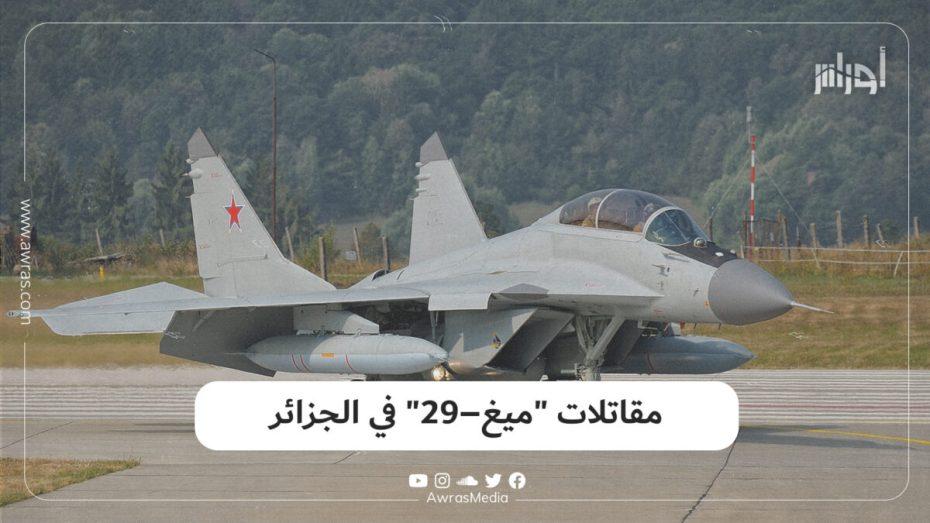 "مقاتلات ""ميغ-29"" في الجزائر"