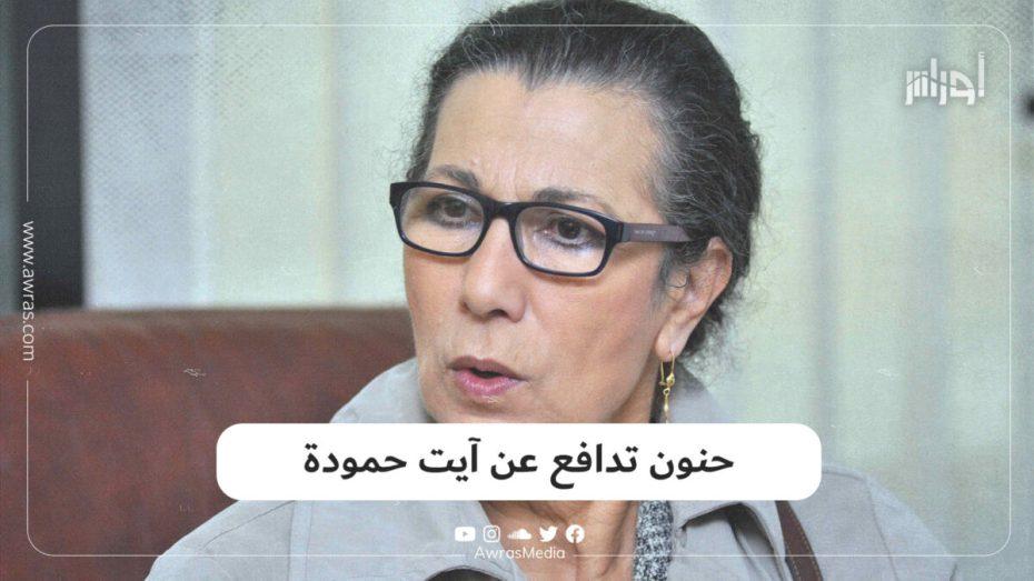 حنون تدافع عن آيت حمودة
