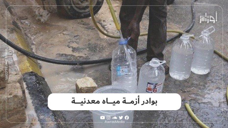أزمة مياه