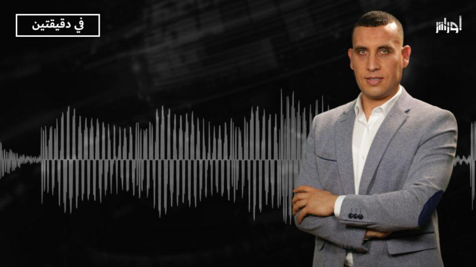 أخبار الجزائر في دقيقتين من أوراس | 04 جوان
