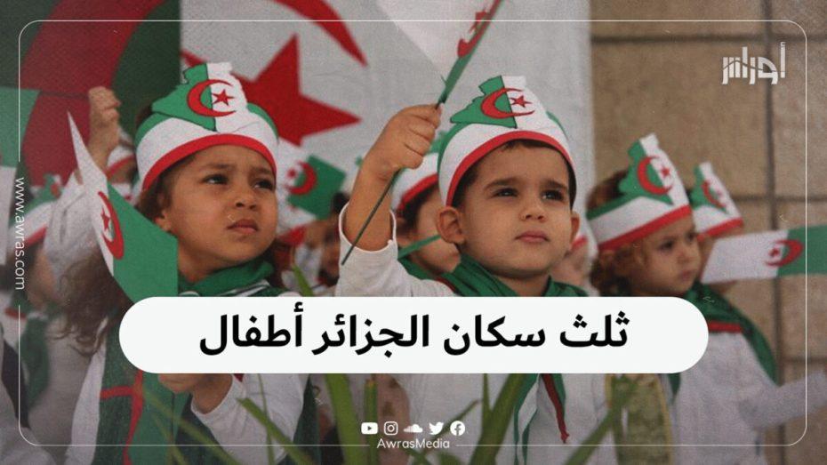 ثلث سكان الجزائر أطفال