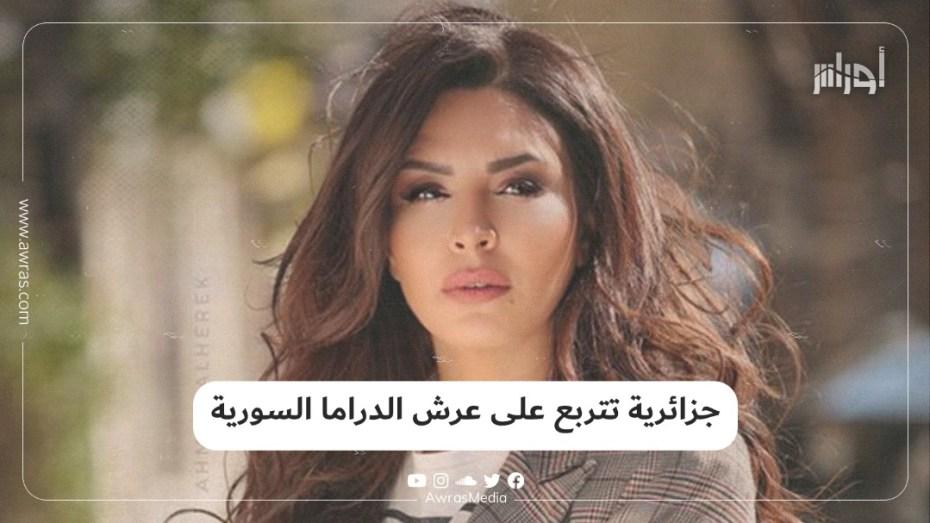 جزائرية تتربع على عرش الدراما السورية