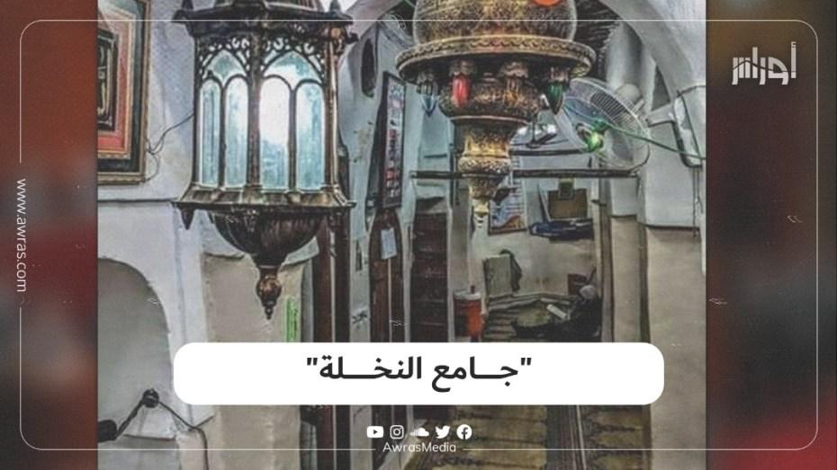 """""""جامع النخلة"""""""