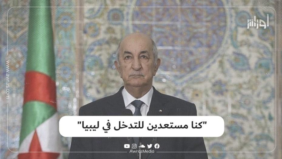 """""""كنا مستعدين للتدخل في ليبيا"""""""