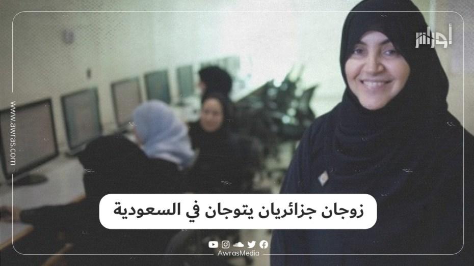 زوجان جزائريات يتوجان في السعودية