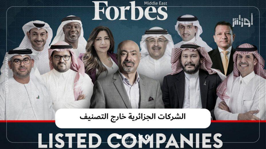 الشركات الجزائرية خارج التصنيف