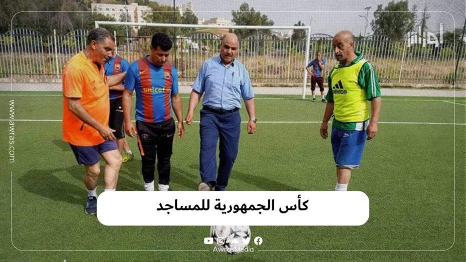 كأس الجمهورية للمساجد